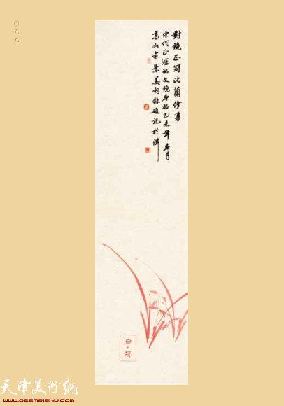 姜钧杰 1950年出生·中国书法家协会会员