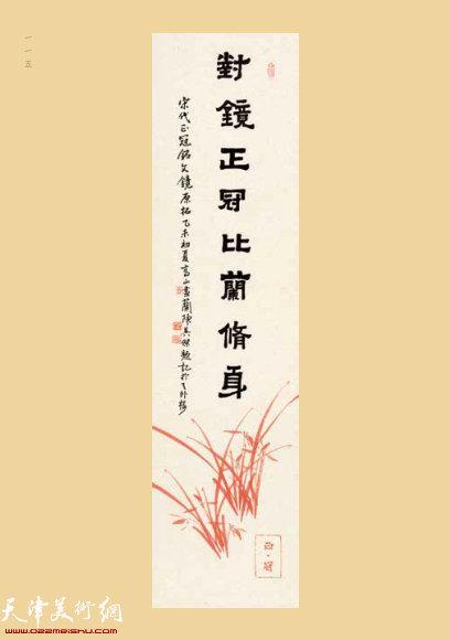 陈英杰 1952年出生·中国书法家协会会员、原天津画院党组书记