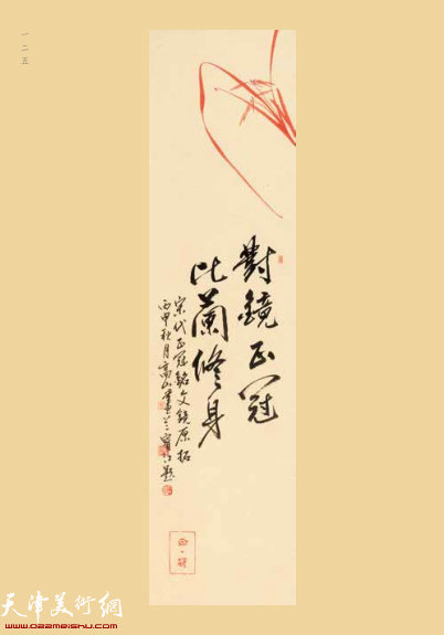 田宝江 1954年出生·天津美术学院教师