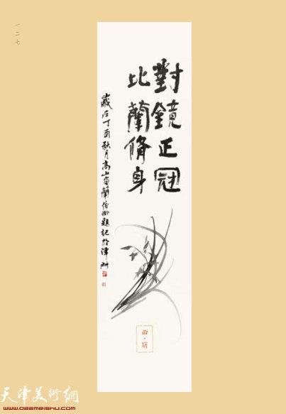 马俊卿 1954年出生·天津美术学院副教授、中国美术家协会会员