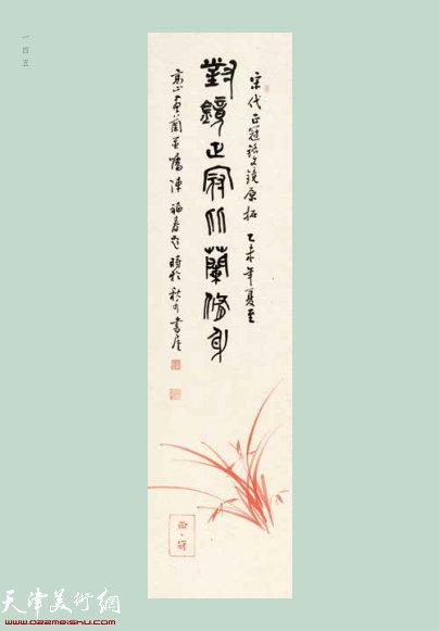 陈福春1955年出生·天津美术学院教授、中国美术家协会会员、天津市书法家协会理事