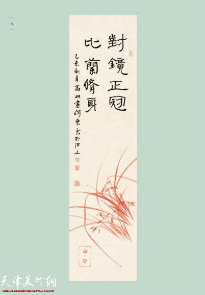 何东 1961年出生·天津美术学院中国画学院教授、中国美术家协会会员、中国书画报社社长