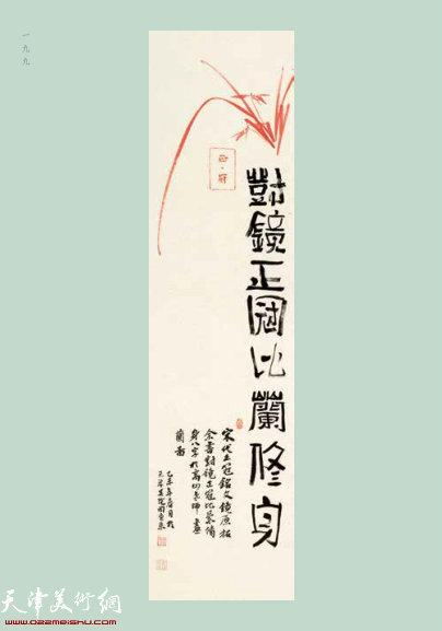 董克诚 1962 年 出生·天津美术学院中国画学院副教授、中国美术家协会会员