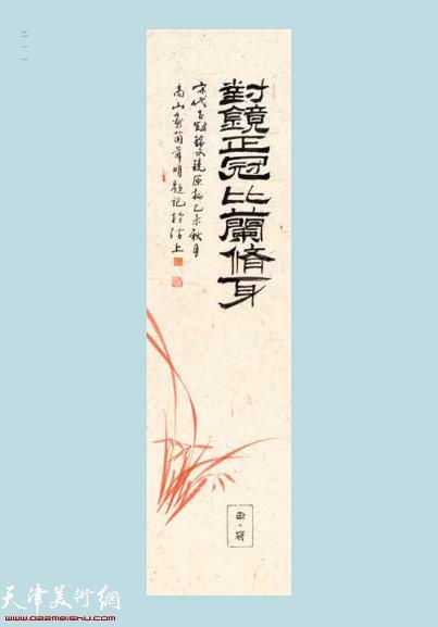105薛 明 1963年出生·天津美术学院教授