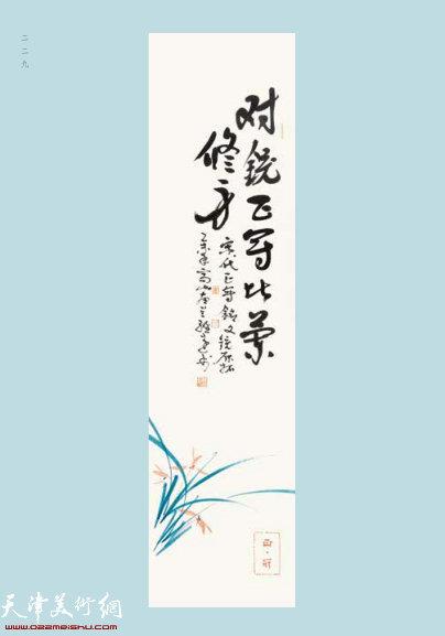 阎维远 1967年出生·天津美术学院副教授