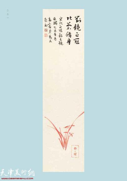 段为民 1968年出生·天津美术学院中国画学院书法系讲师