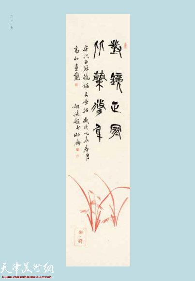 胡 健 1968年出生·中国书法家协会会员