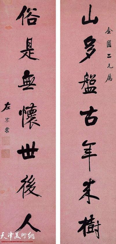 左宗棠《书法对联》
