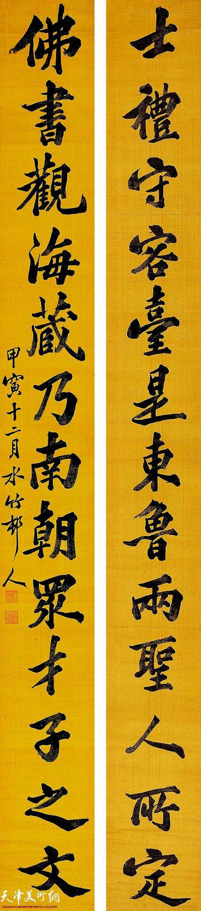 徐世昌《书法对联》