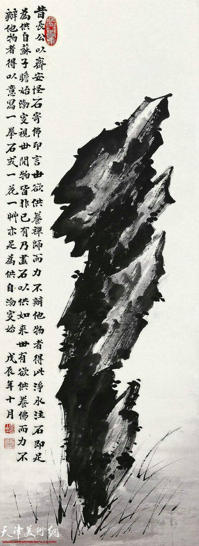 曹锟《寿石图》