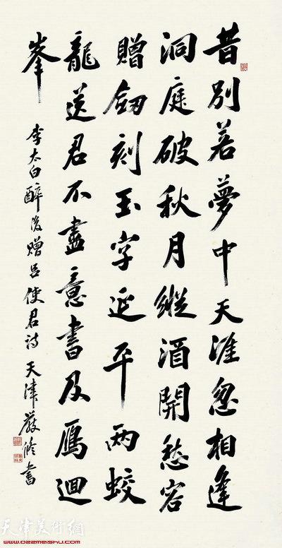 赵朴初《书法》
