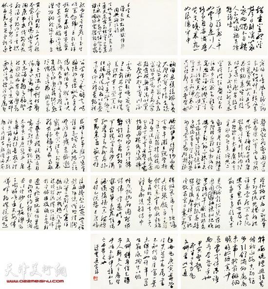 吴玉如《书法千字文》