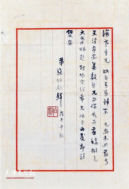 0109 张伯驹 信札诗册软片 墨纸镜片 25×15.5cm×12 约4.3平尺 起拍价15-20万001