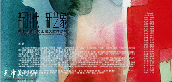 新时代 新艺象—天津河北区水墨名家精品展1月5日将在鸿德艺术馆举行。