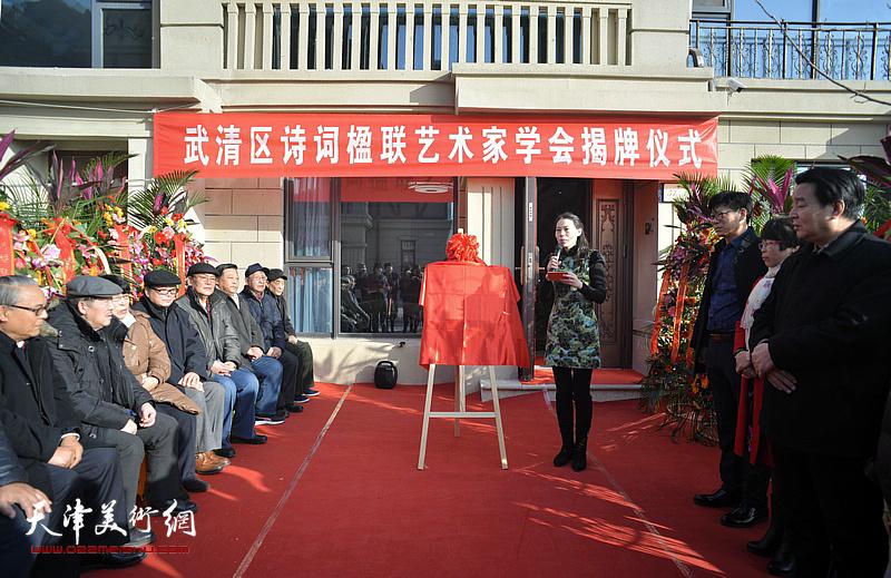 武清区诗词楹联艺术家学会揭牌仪式现场。
