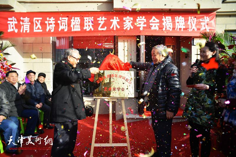 唐云来、何俊田为天津市武清区诗词楹联艺术家学会揭牌。