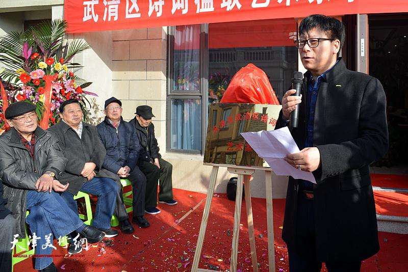 武清区诗词楹联艺术家学会常务会长兼秘书长王振江致辞。