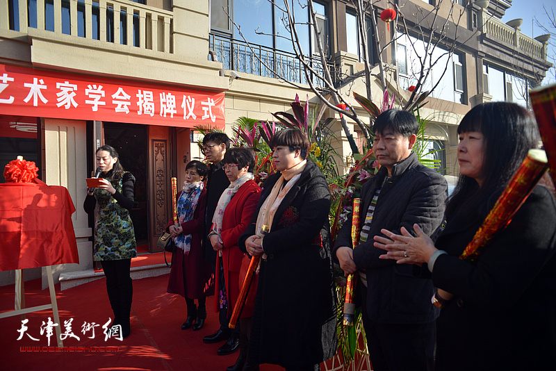 天津市武清区诗词楹联艺术家学会揭牌仪式现场。