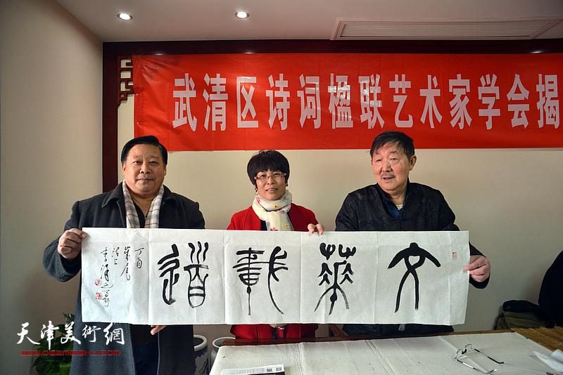李泽润、张云友、张文华在武清区诗词楹联艺术家学会。