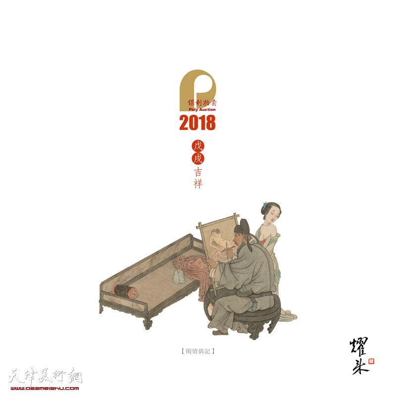 张耀来2018年台历