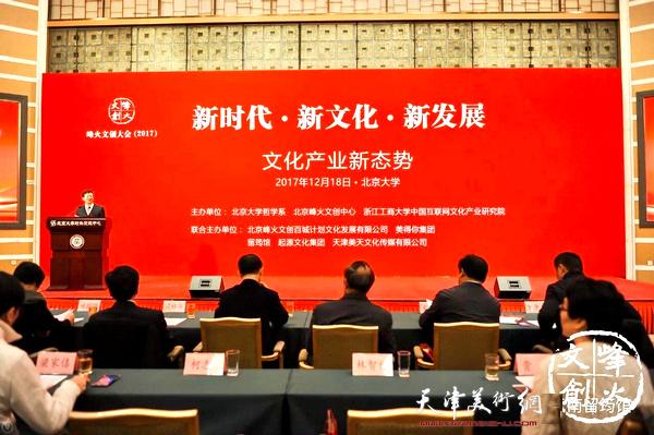 北京大学峰火文创大会现场