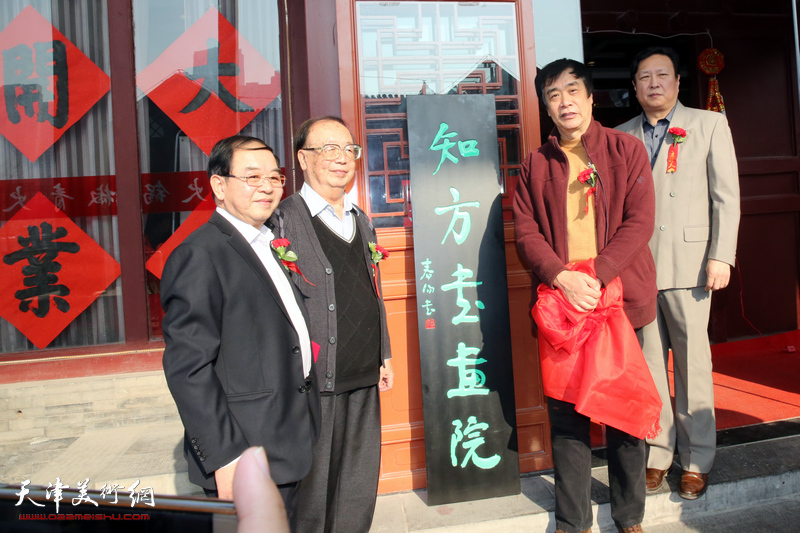 天津知方书画院