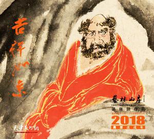 张佩钢2018农历戊戌年台历欣赏:古雅清新 内涵丰富