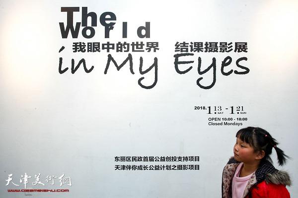 我眼中的世界-摄影课结课摄影展