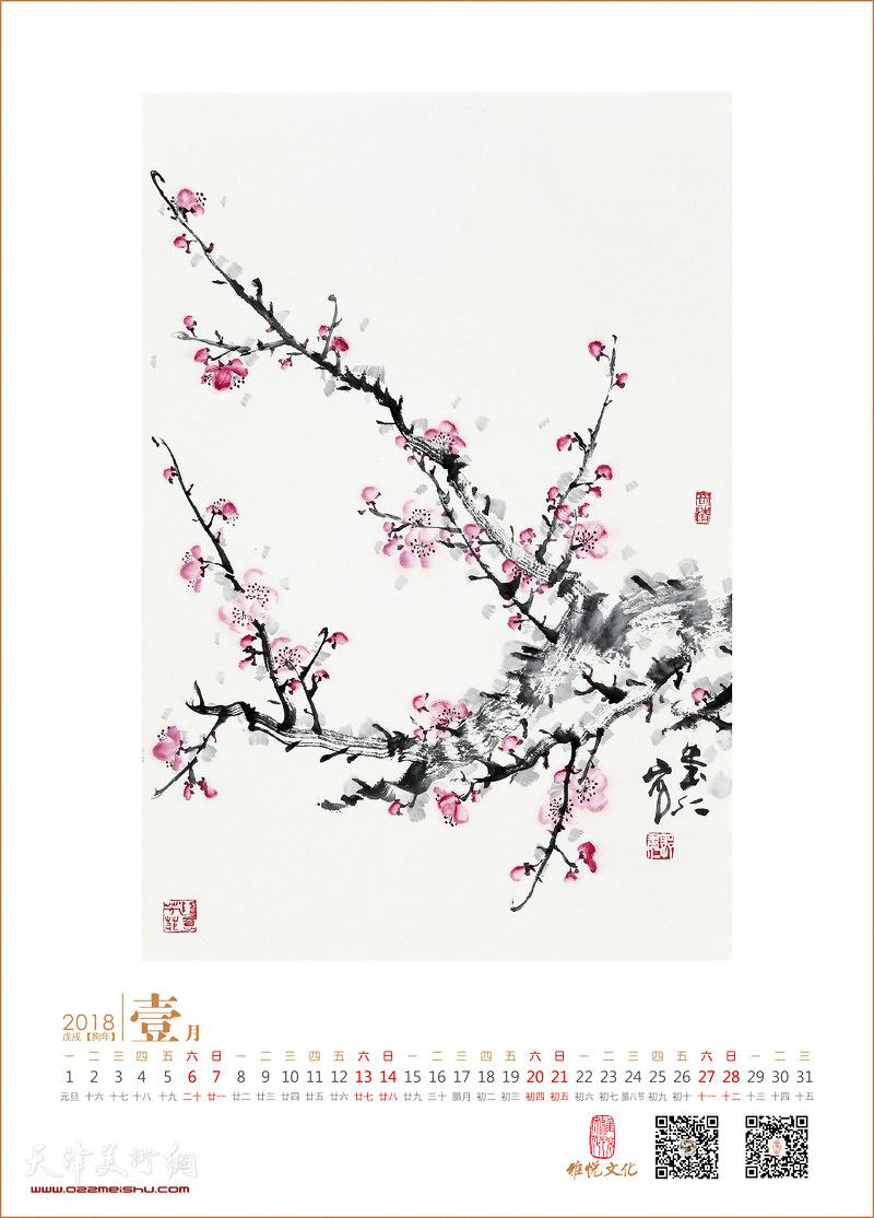 戌年鼎新—郭书仁花鸟画清赏 1月