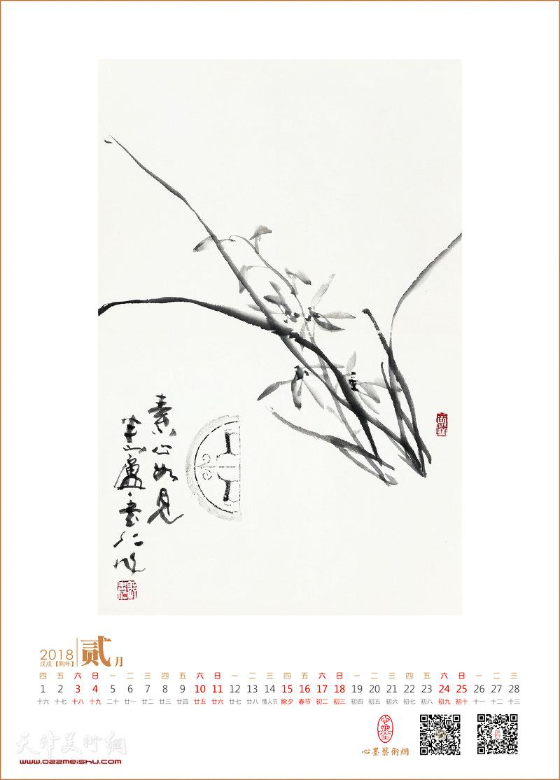 戌年鼎新—郭书仁花鸟画清赏 2月
