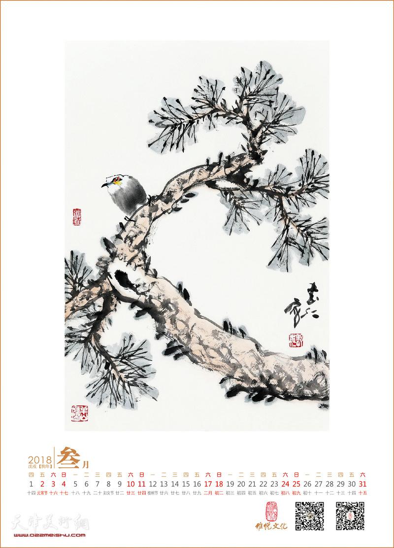 戌年鼎新—郭书仁花鸟画清赏 3月