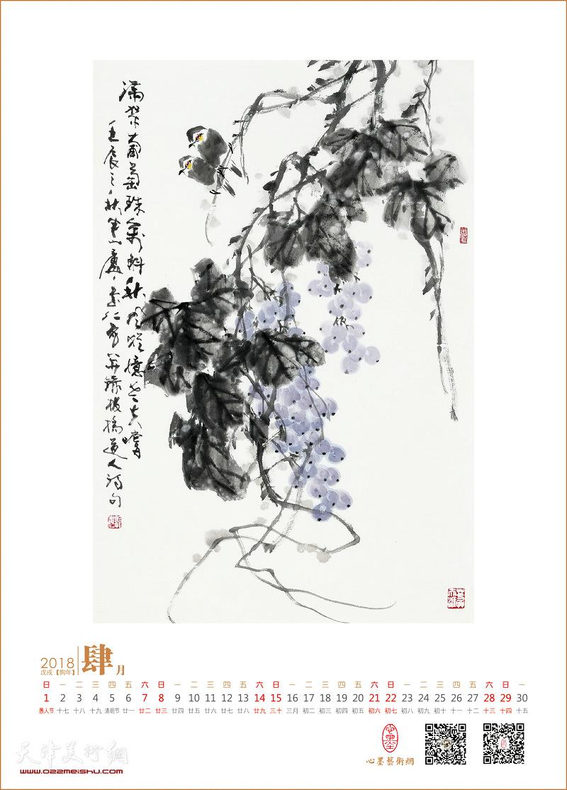 戌年鼎新—郭书仁花鸟画清赏 4月