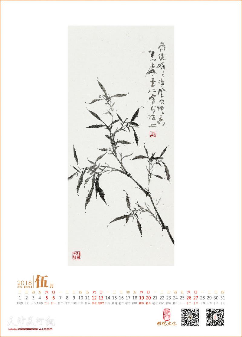 戌年鼎新—郭书仁花鸟画清赏 5月