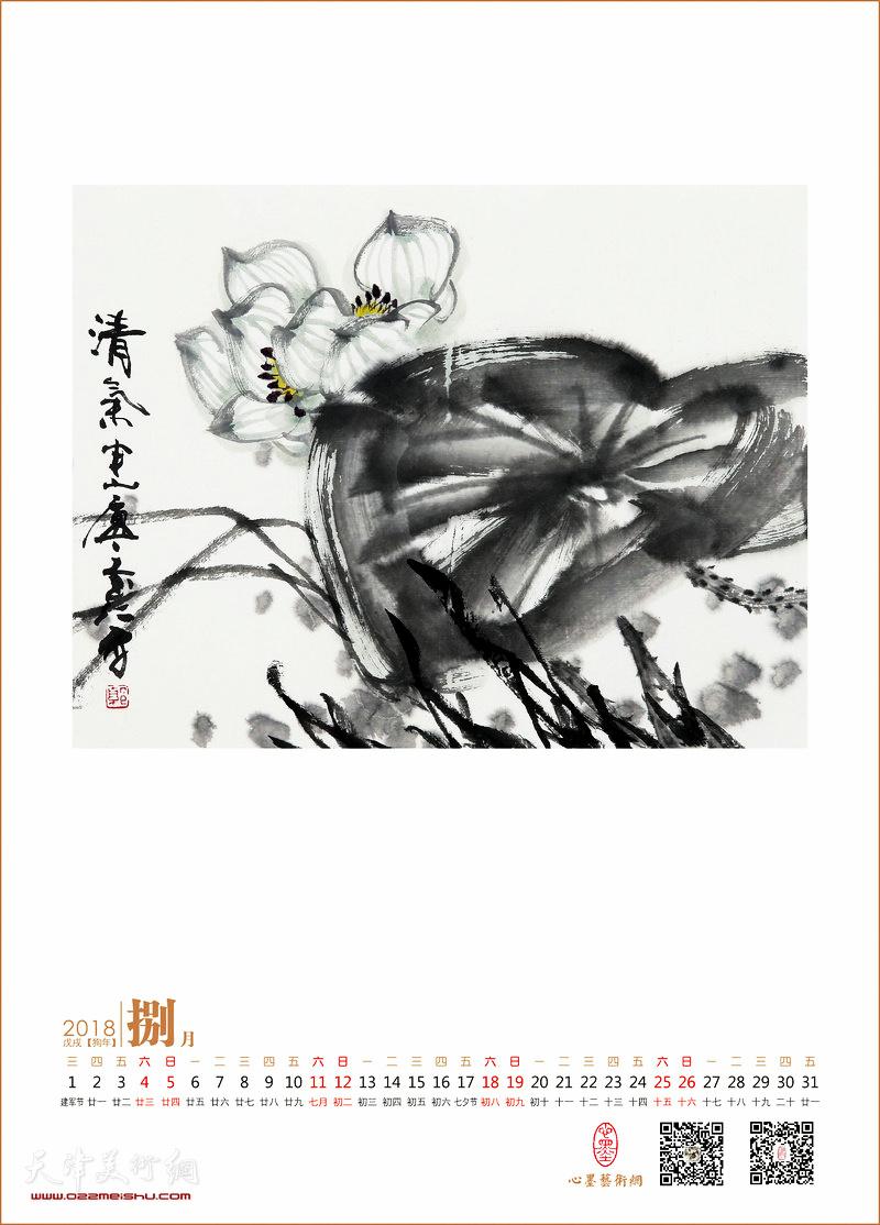 戌年鼎新—郭书仁花鸟画清赏 8月