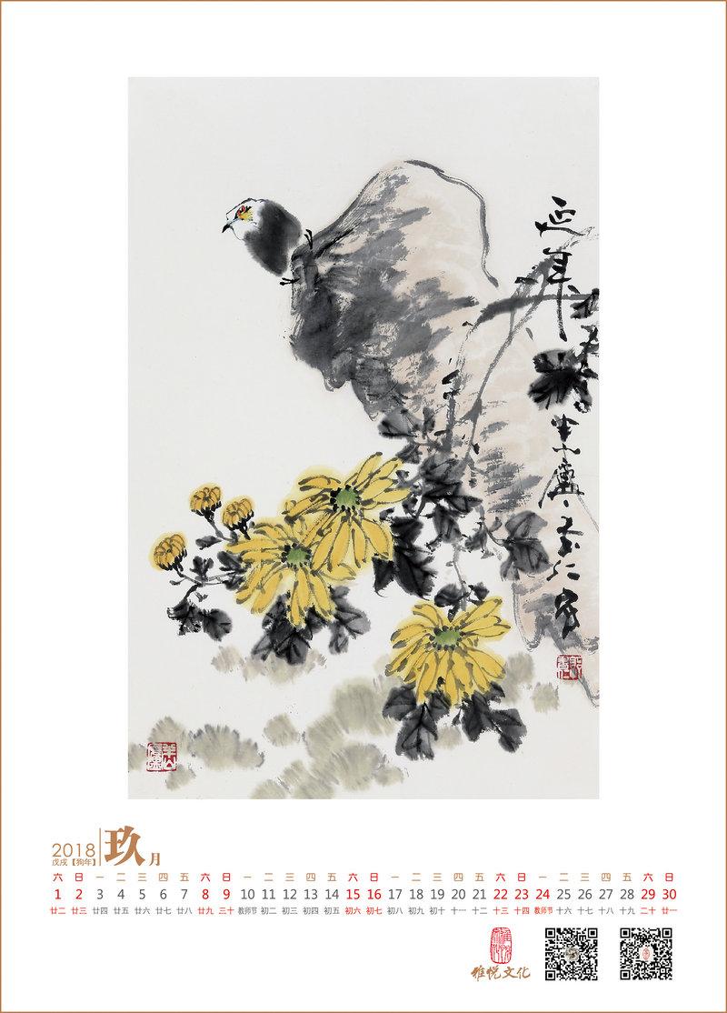 戌年鼎新—郭书仁花鸟画清赏 9月