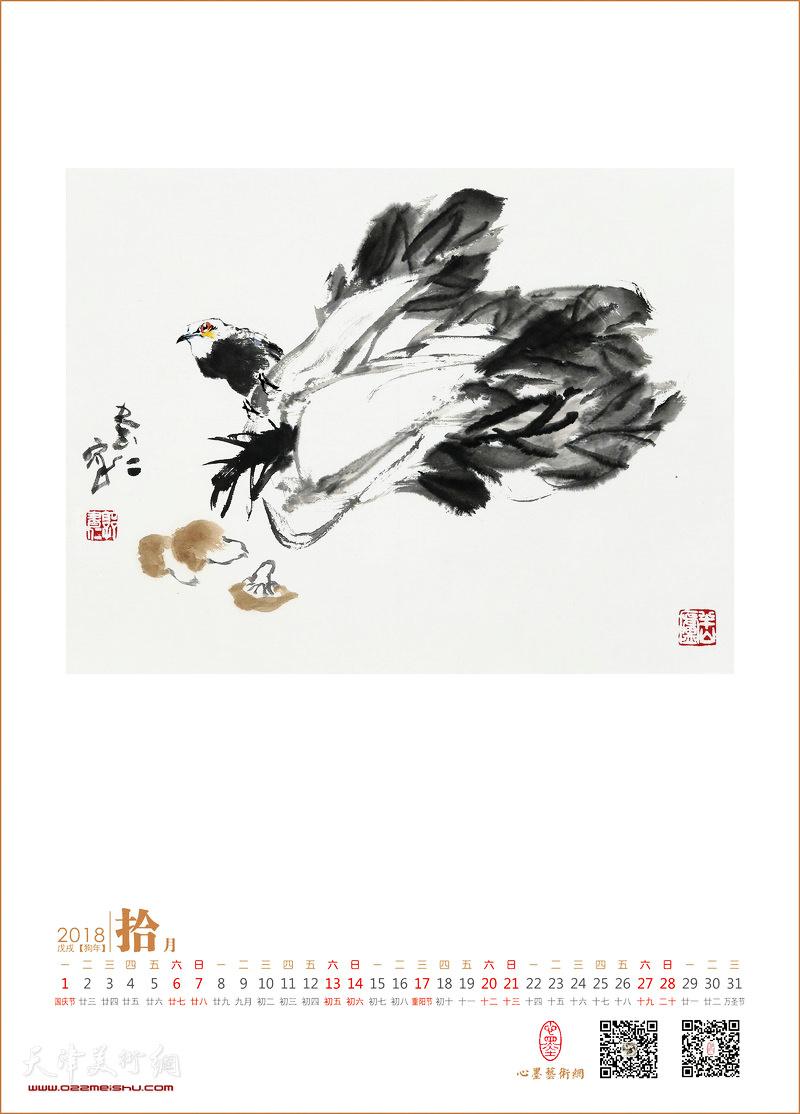 戌年鼎新—郭书仁花鸟画清赏 10月
