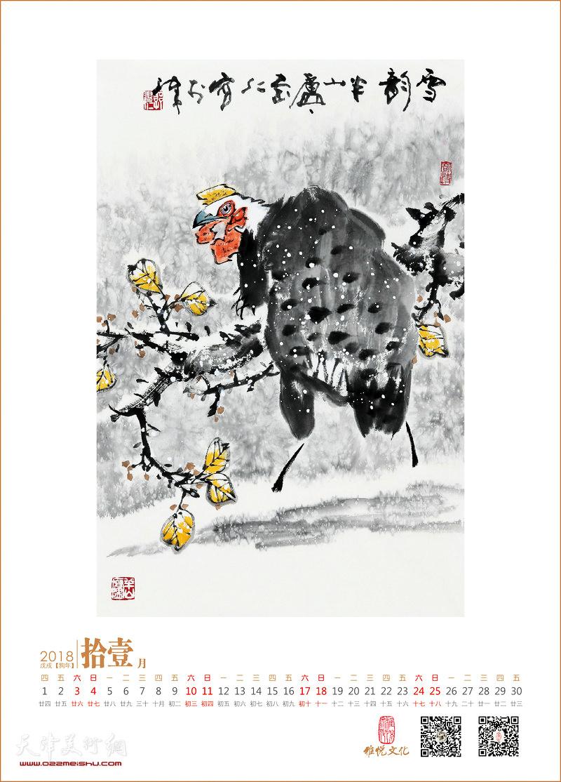 戌年鼎新—郭书仁花鸟画清赏 11月
