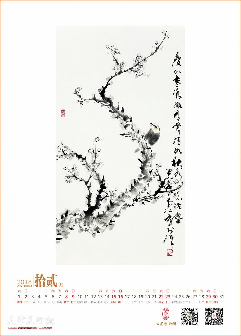 戌年鼎新—郭书仁花鸟画清赏 12月