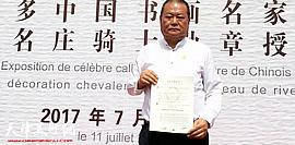 书法家马孟杰荣获法国波尔多左岸名庄骑士勋章
