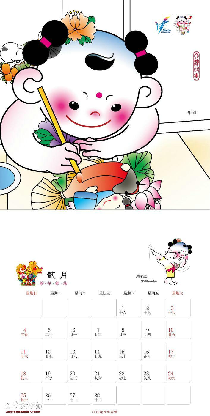 ——天津美术学院现代大型综合性活动视觉设计研究中心   ↓ 津娃讲述