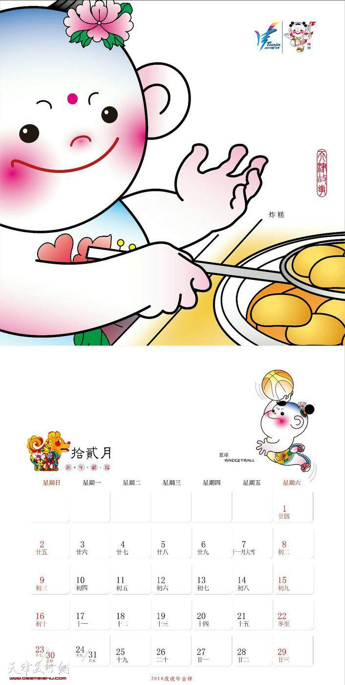 津娃讲述天津故事-2018戊戌年台历