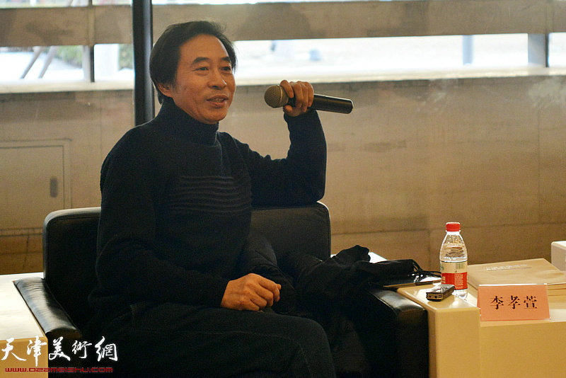天津美术学院教授李孝萱发言。
