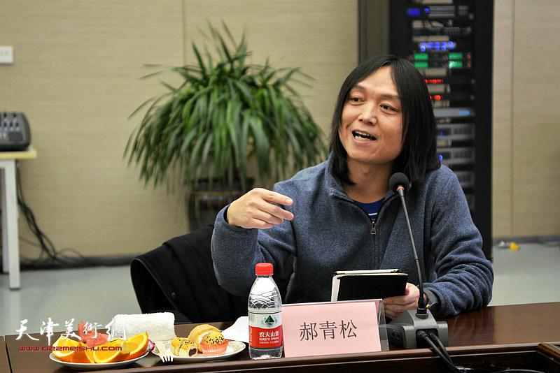 郝青松在主题艺术研讨会上。