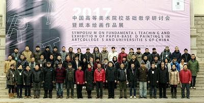 2017中国高等美术院校基础教学研讨会暨纸本绘画作品展在天津美术学院举行