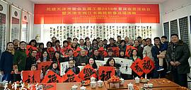 民建天津市委会直属工委2018年首次会员活动日暨梅江书画院新春送福活动举行