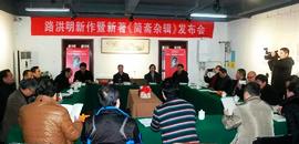 天津美院教授路洪明新著《简斋杂辑》正式发布