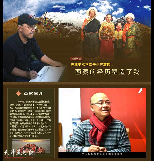 """天津美术网""""教授访谈录""""上线,首期嘉宾为于小冬教授。"""