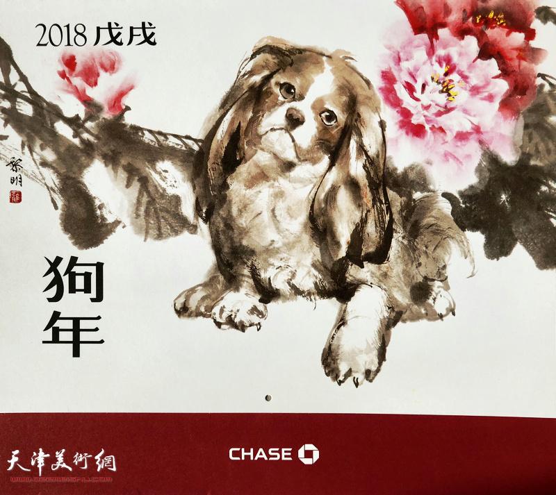 狗年画狗—著名画家庞黎明2018戊戌年历封面