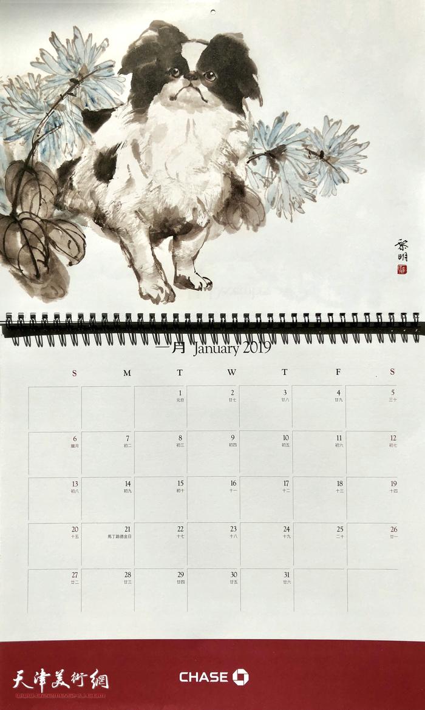 狗年画狗—著名画家庞黎明2018戊戌年历 一月