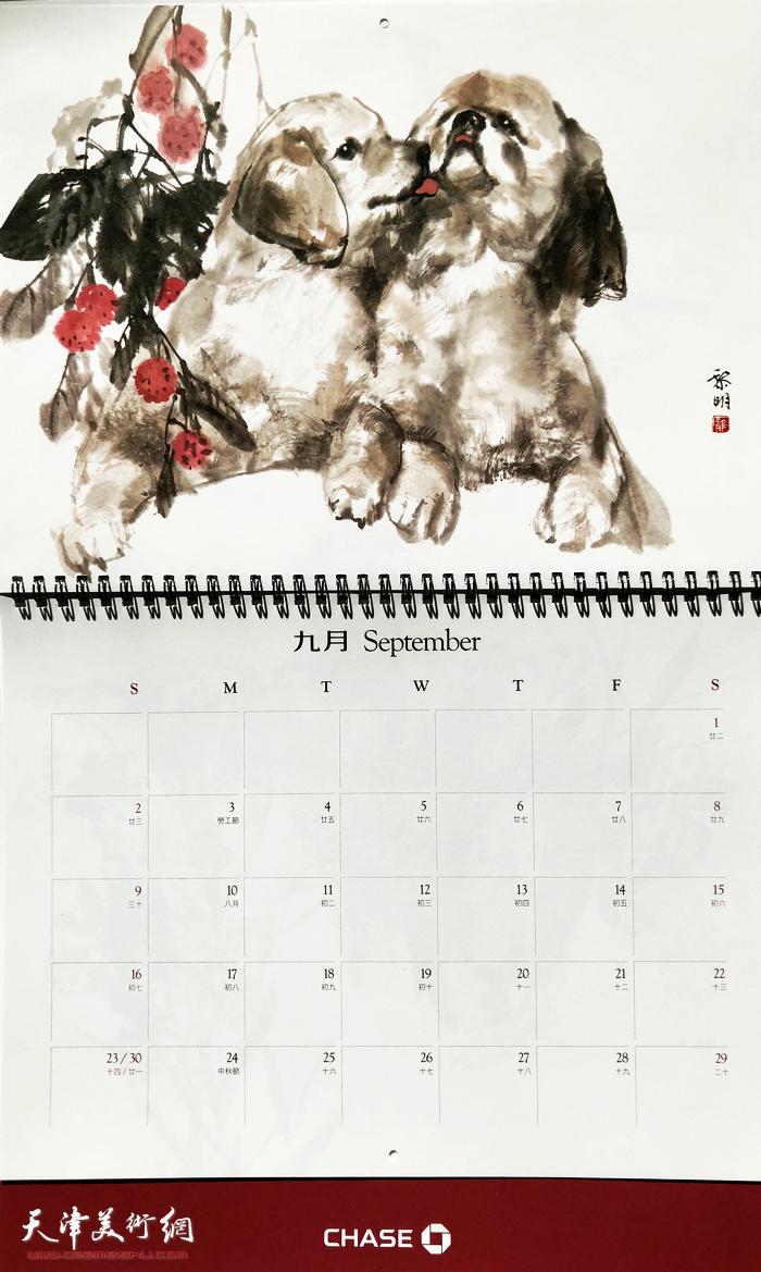 狗年画狗—著名画家庞黎明2018戊戌年历 九月